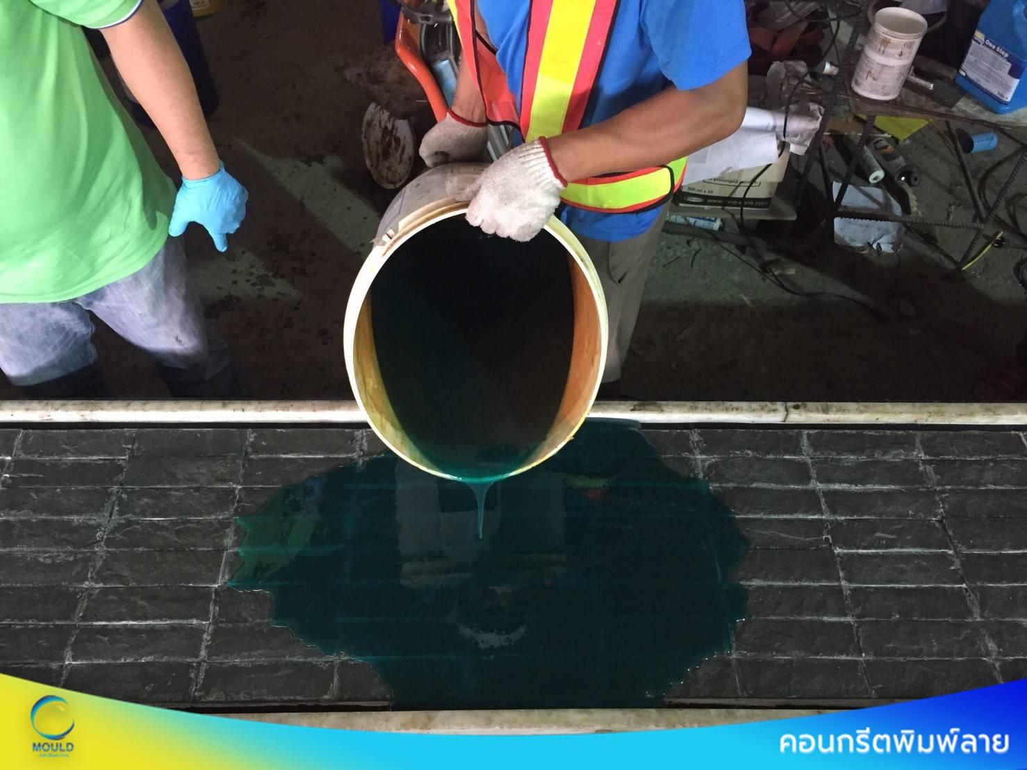 กระบวนการ Casting Resin คอนกรีตพิมพ์ลาย Concrete Stamping แม่พิมพ์คอนกรีต